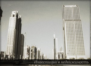 Investing in real estate Dubai